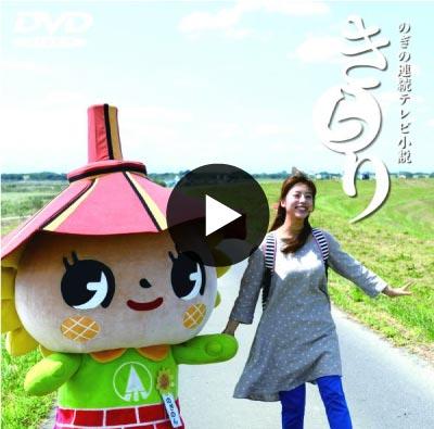 のぎの連続テレビ小説 きらり 動画キャプチャー